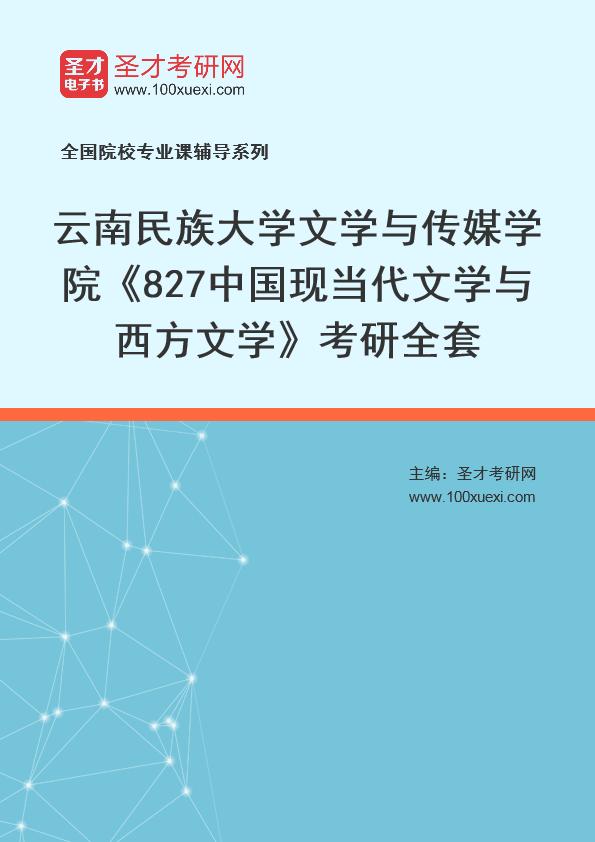 2021年云南民族大学文学与传媒学院《827中国现当代文学与西方文学》考研全套