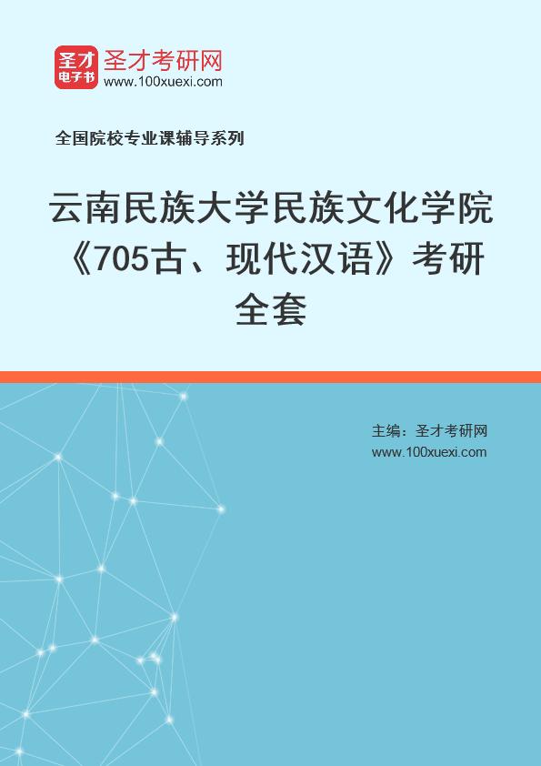2021年云南民族大学民族文化学院《705古、现代汉语》考研全套