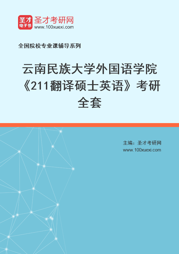 2021年云南民族大学外国语学院《211翻译硕士英语》考研全套