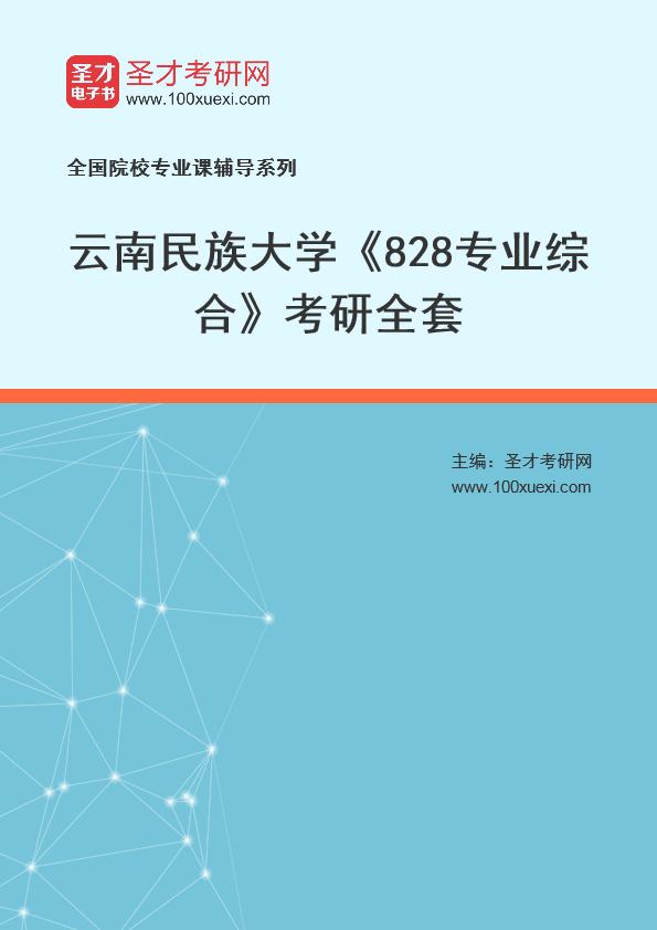 2021年云南民族大学《828专业综合》考研全套