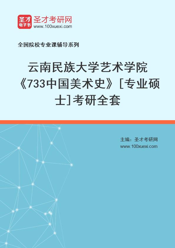 2021年云南民族大学艺术学院《733中国美术史》[专业硕士]考研全套