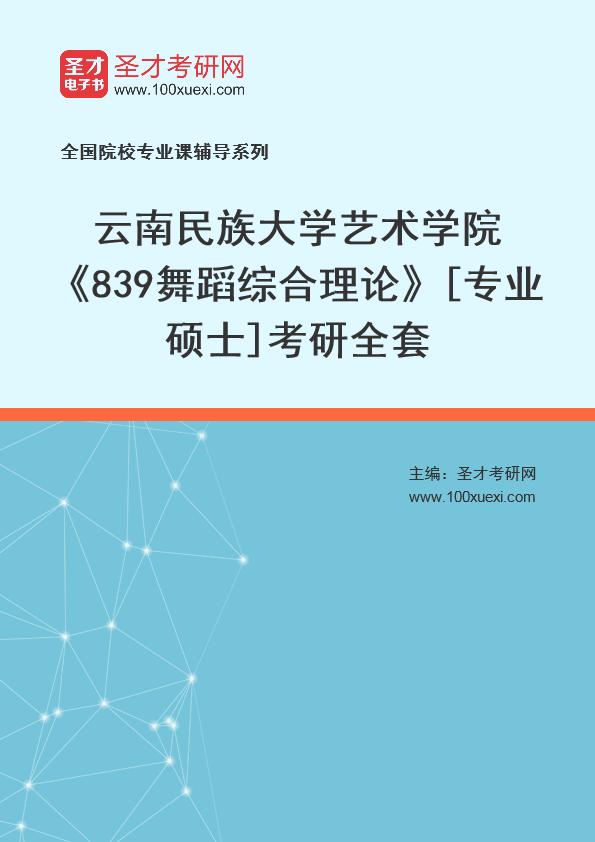 2021年云南民族大学艺术学院《839舞蹈综合理论》[专业硕士]考研全套