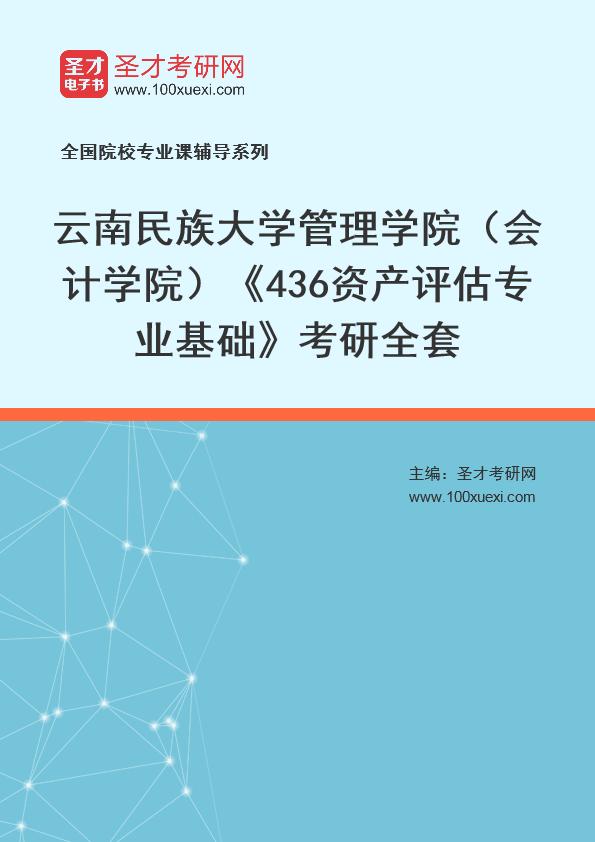 2021年云南民族大学管理学院(会计学院)《436资产评估专业基础》考研全套