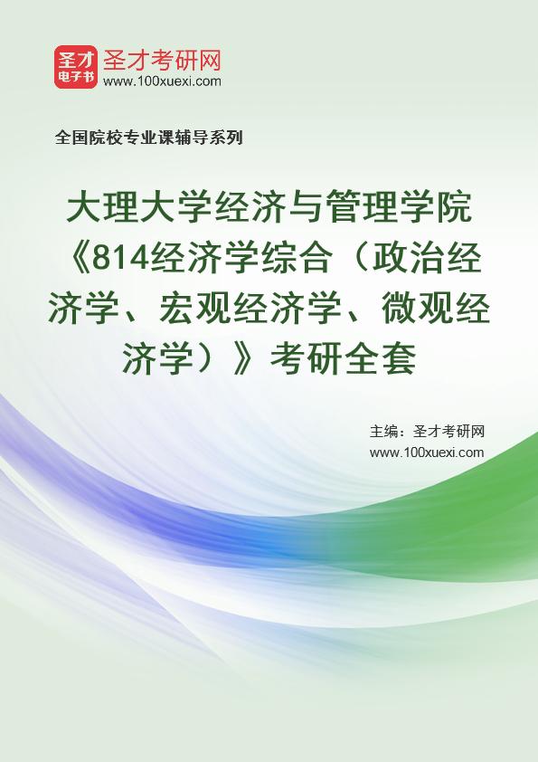 2021年大理大学经济与管理学院《814经济学综合(政治经济学、宏观经济学、微观经济学)》考研全套