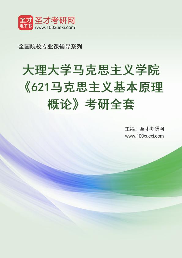 2021年大理大学马克思主义学院《621马克思主义基本原理概论》考研全套