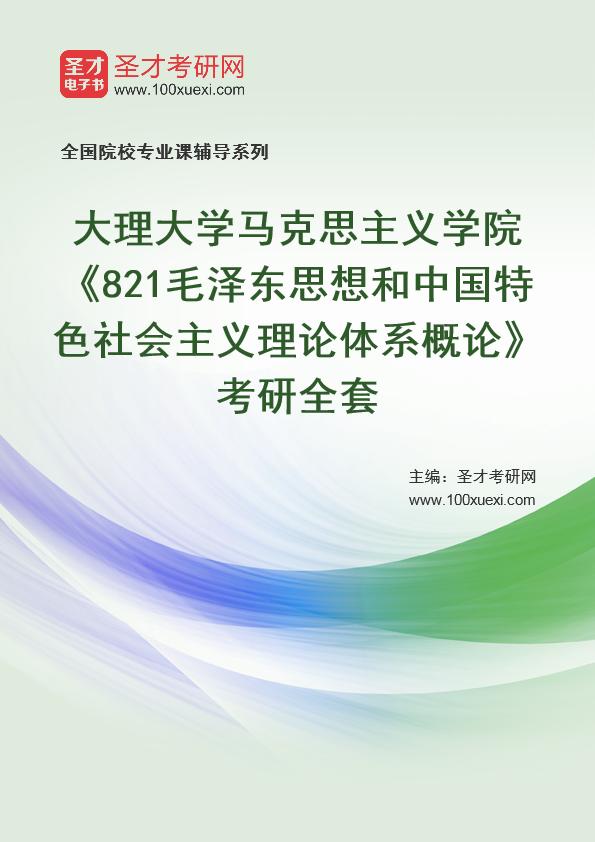 2021年大理大学马克思主义学院《821毛泽东思想和中国特色社会主义理论体系概论》考研全套