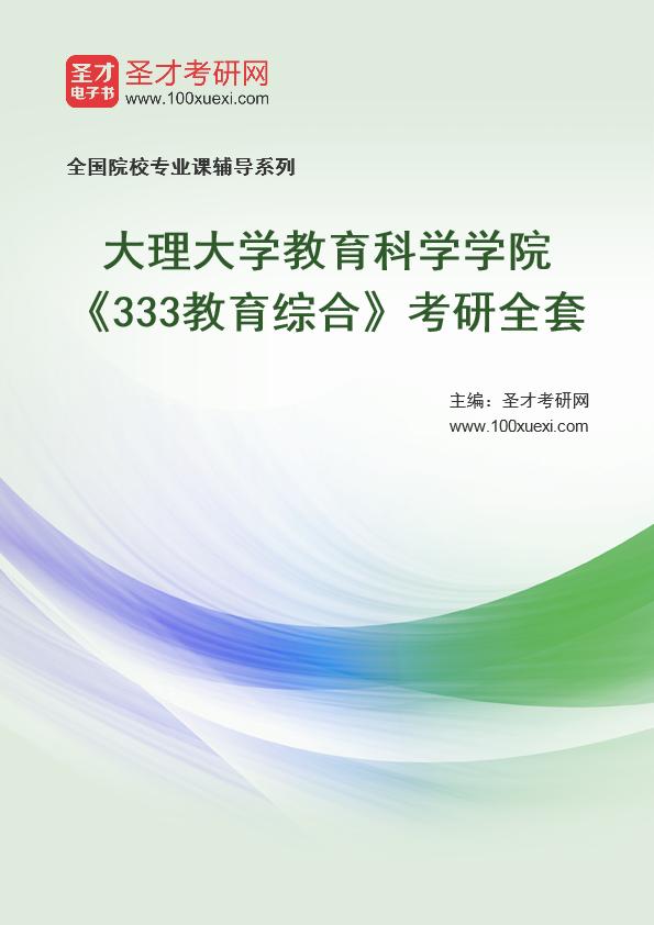 2021年大理大学教育科学学院《333教育综合》考研全套