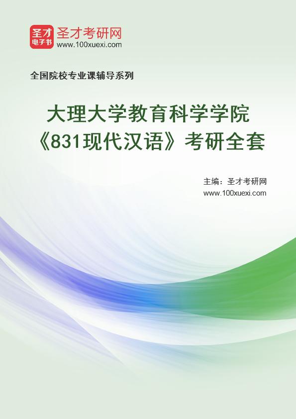 2021年大理大学教育科学学院《831现代汉语》考研全套