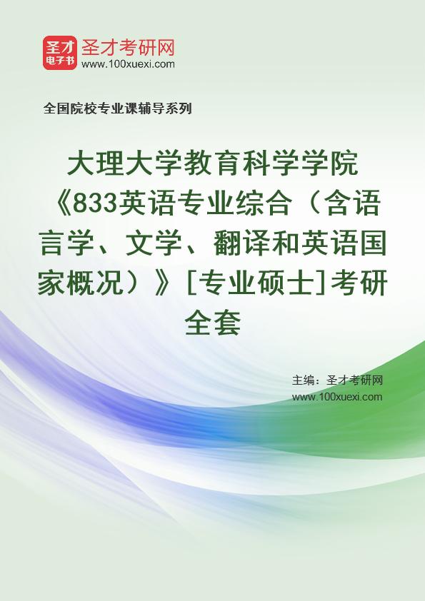 2021年大理大学教育科学学院《833英语专业综合(含语言学、文学、翻译和英语国家概况)》[专业硕士]考研全套