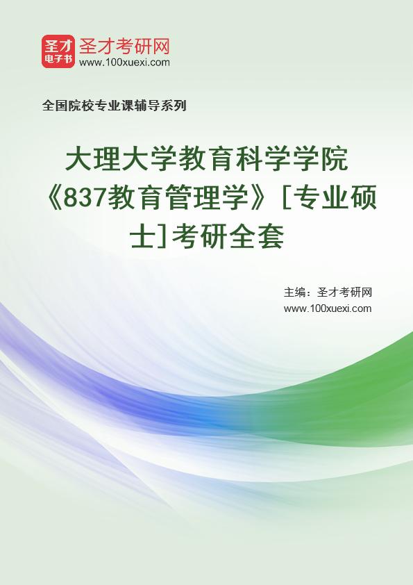 2021年大理大学教育科学学院《837教育管理学》[专业硕士]考研全套