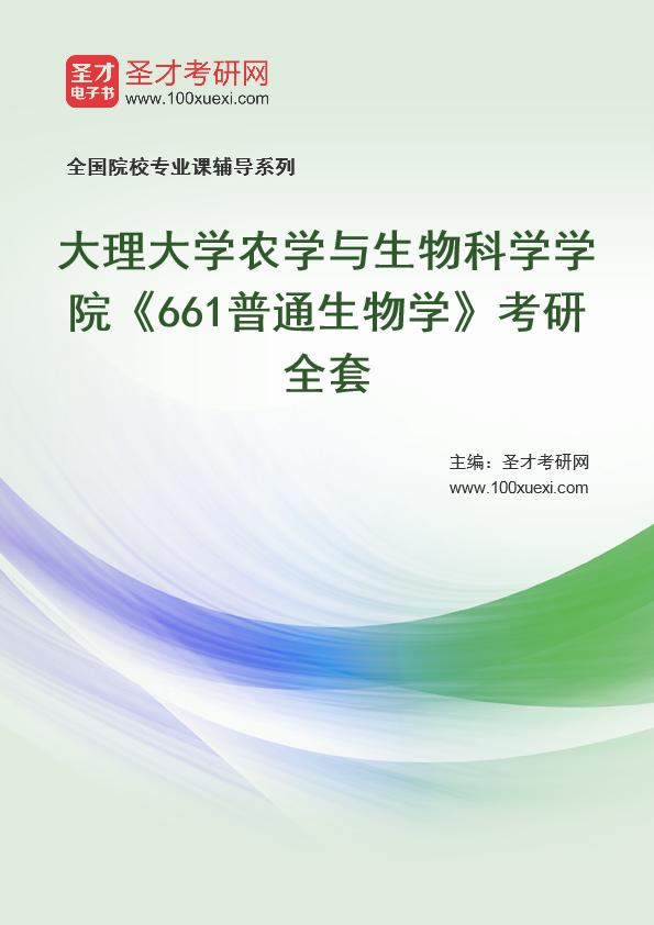 2021年大理大学农学与生物科学学院《661普通生物学》考研全套