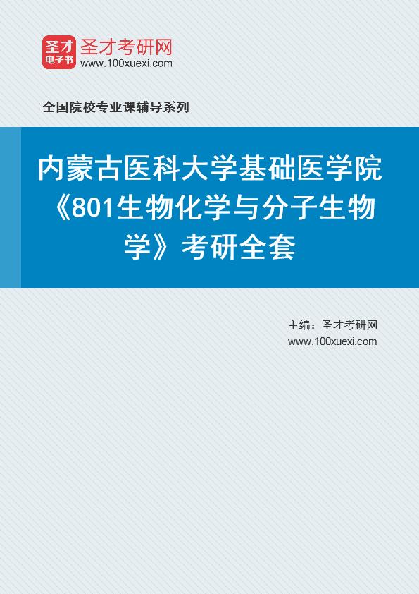 2021年内蒙古医科大学基础医学院《801生物化学与分子生物学》考研全套