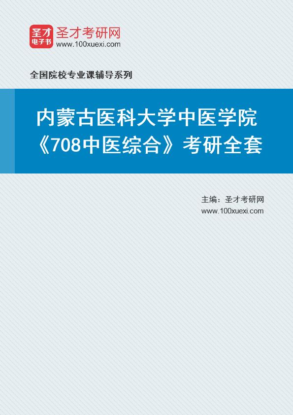 2021年内蒙古医科大学中医学院《708中医综合》考研全套