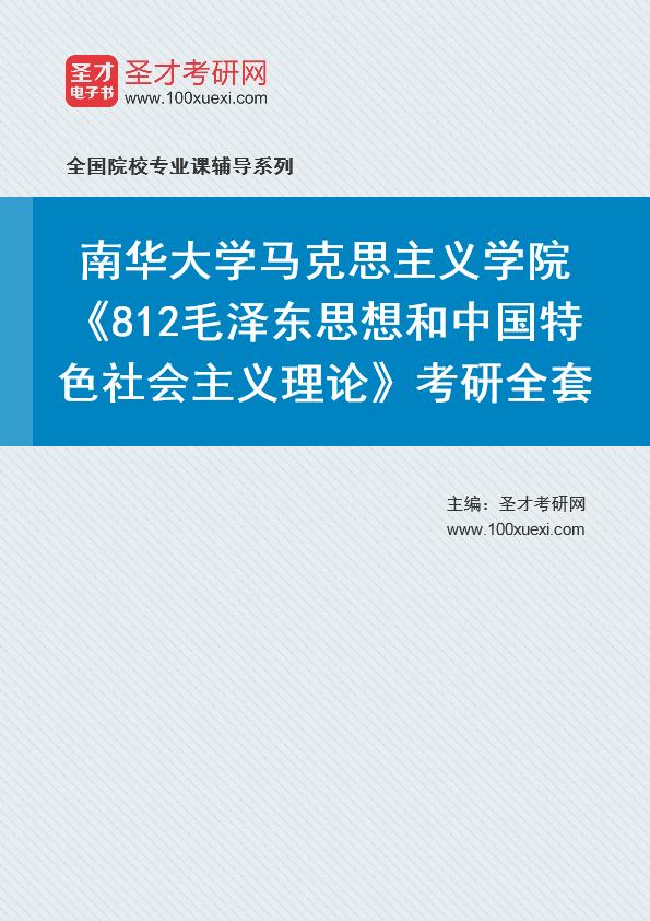 2021年南华大学马克思主义学院《812毛泽东思想和中国特色社会主义理论》考研全套
