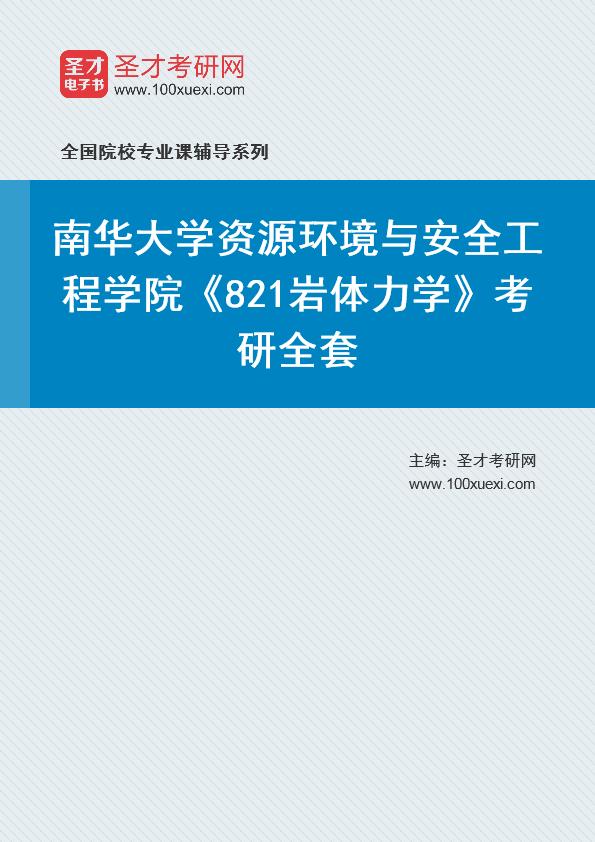 2021年南华大学资源环境与安全工程学院《821岩体力学》考研全套
