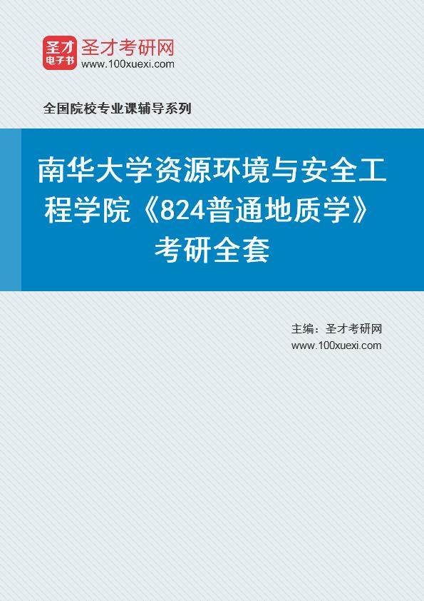 2021年南华大学资源环境与安全工程学院《824普通地质学》考研全套