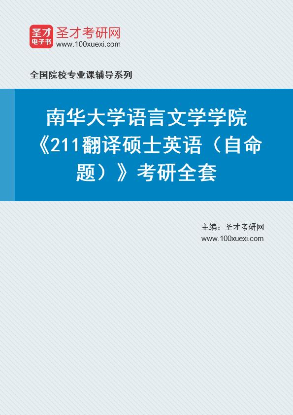 2021年南华大学语言文学学院《211翻译硕士英语(自命题)》考研全套