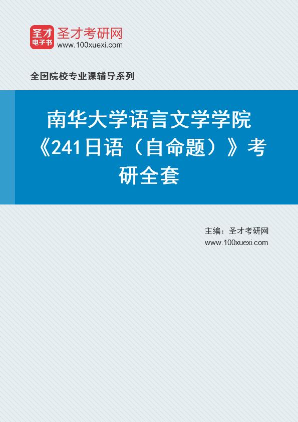 2021年南华大学语言文学学院《241日语(自命题)》考研全套