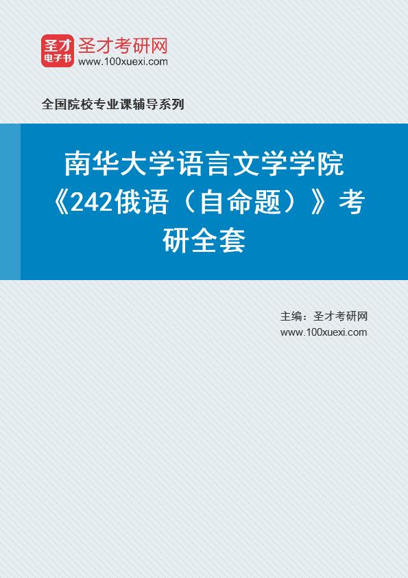 2021年南华大学语言文学学院《242俄语(自命题)》考研全套