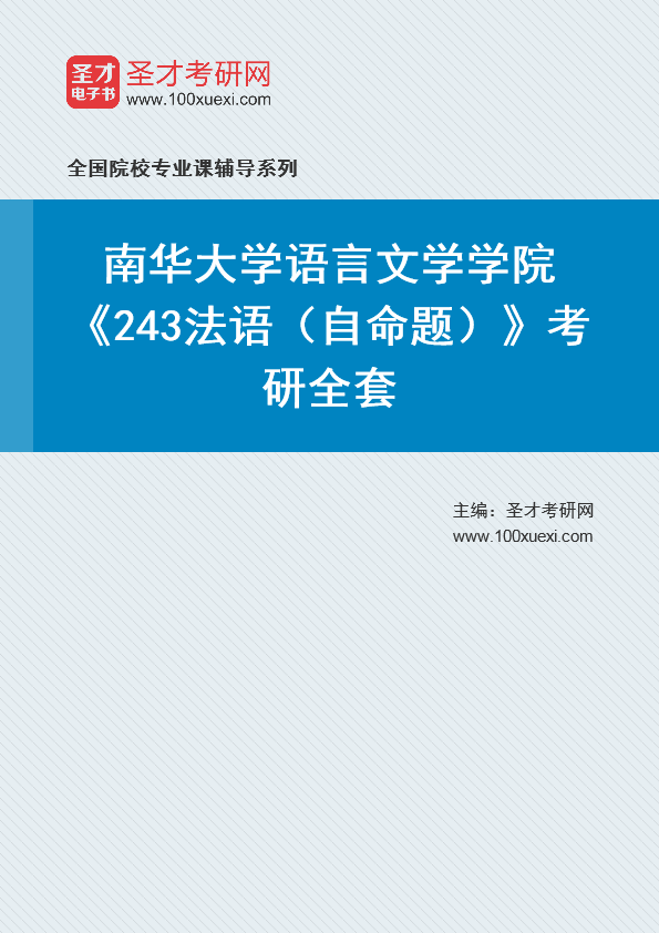 2021年南华大学语言文学学院《243法语(自命题)》考研全套