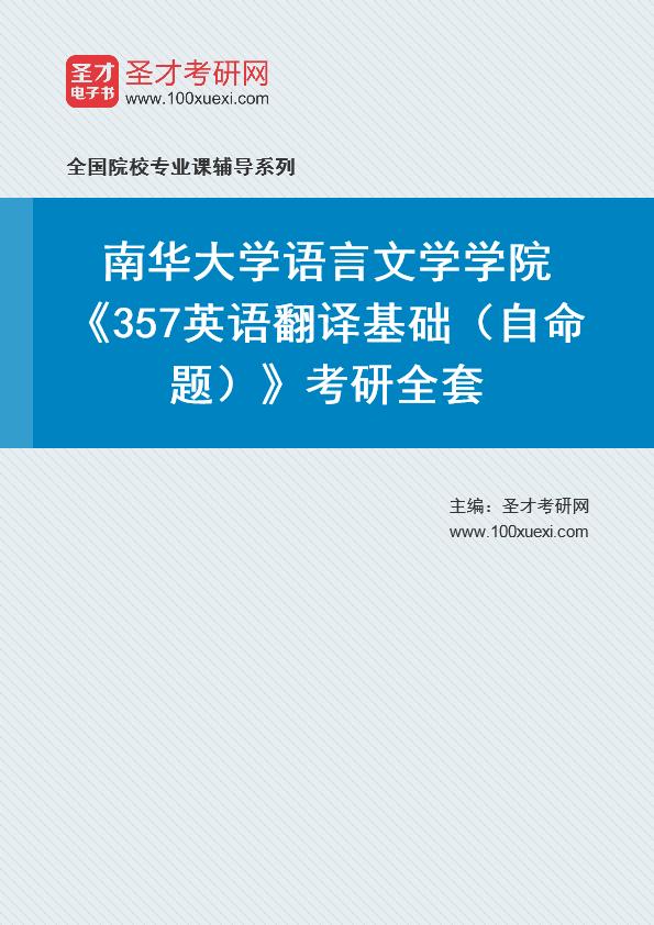 2021年南华大学语言文学学院《357英语翻译基础(自命题)》考研全套