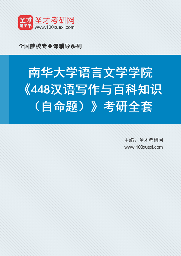2021年南华大学语言文学学院《448汉语写作与百科知识(自命题)》考研全套