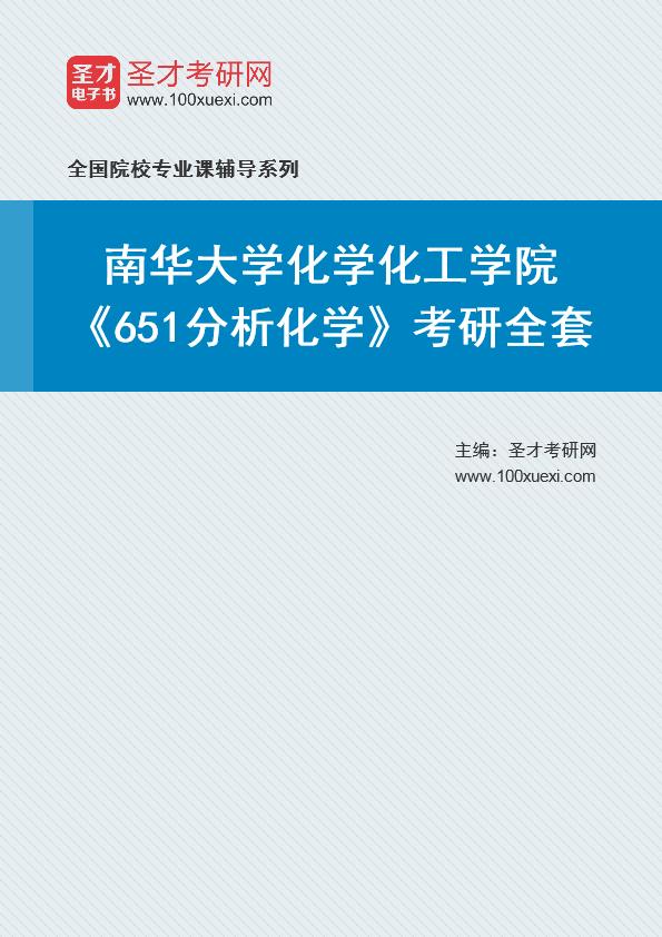 2021年南华大学化学化工学院《651分析化学》考研全套