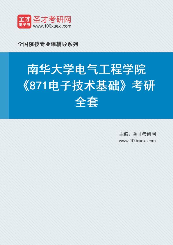 2021年南华大学电气工程学院《871电子技术基础》考研全套