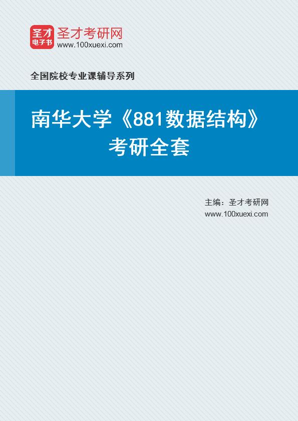 2021年南华大学《881数据结构》考研全套