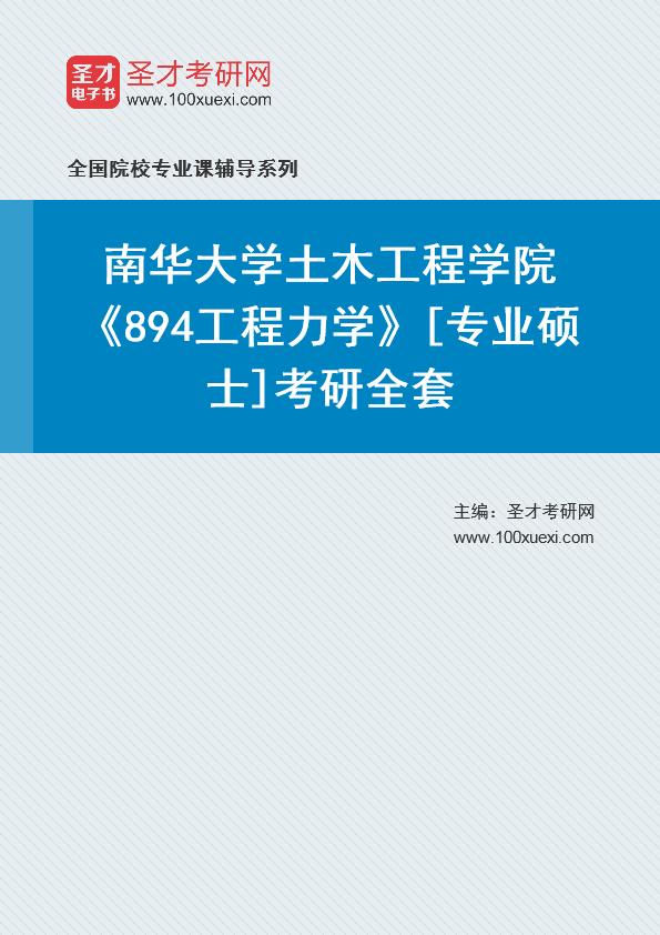 2021年南华大学土木工程学院《894工程力学》[专业硕士]考研全套