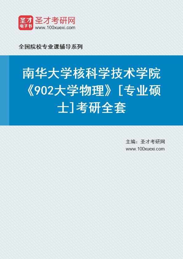 2021年南华大学核科学技术学院《902大学物理》[专业硕士]考研全套