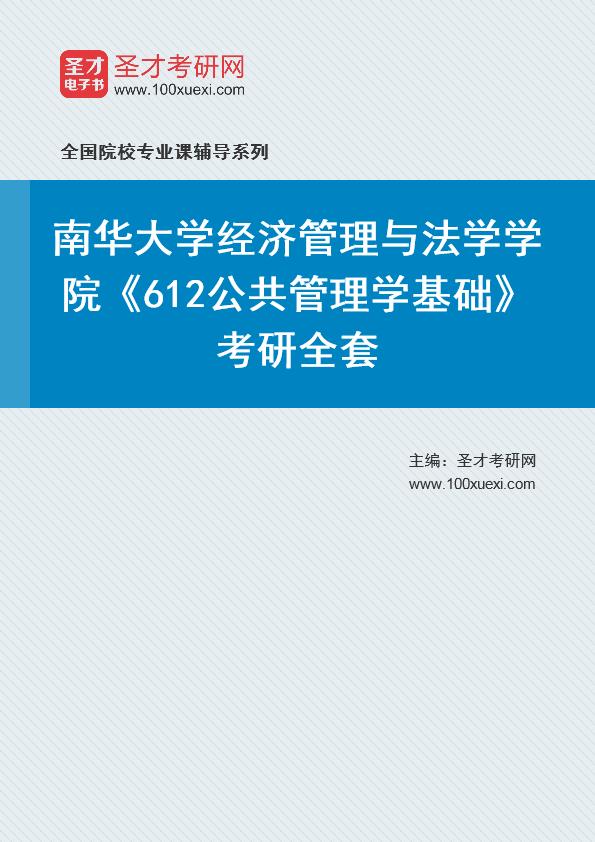 2021年南华大学经济管理与法学学院《612公共管理学基础》考研全套
