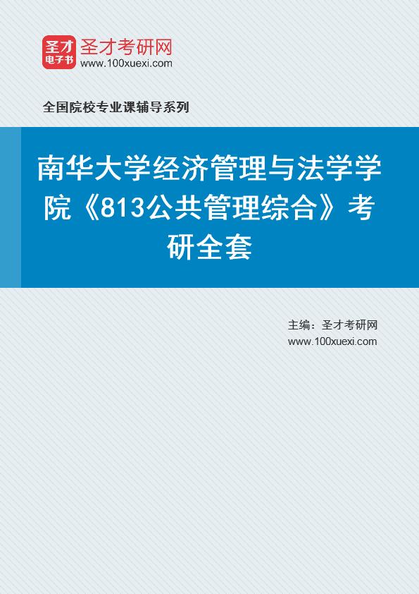 2021年南华大学经济管理与法学学院《813公共管理综合》考研全套