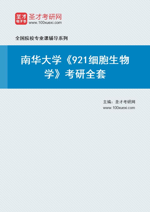2021年南华大学《921细胞生物学》考研全套