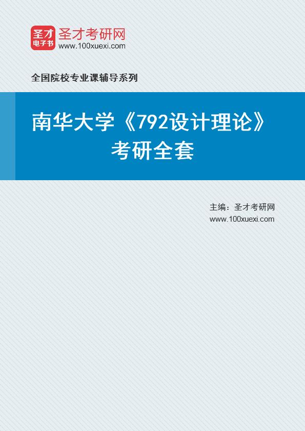 2021年南华大学《792设计理论》考研全套