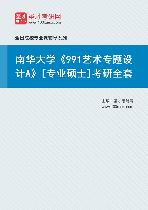 2021年南华大学《991艺术专题设计A》[专业硕士]考研全套