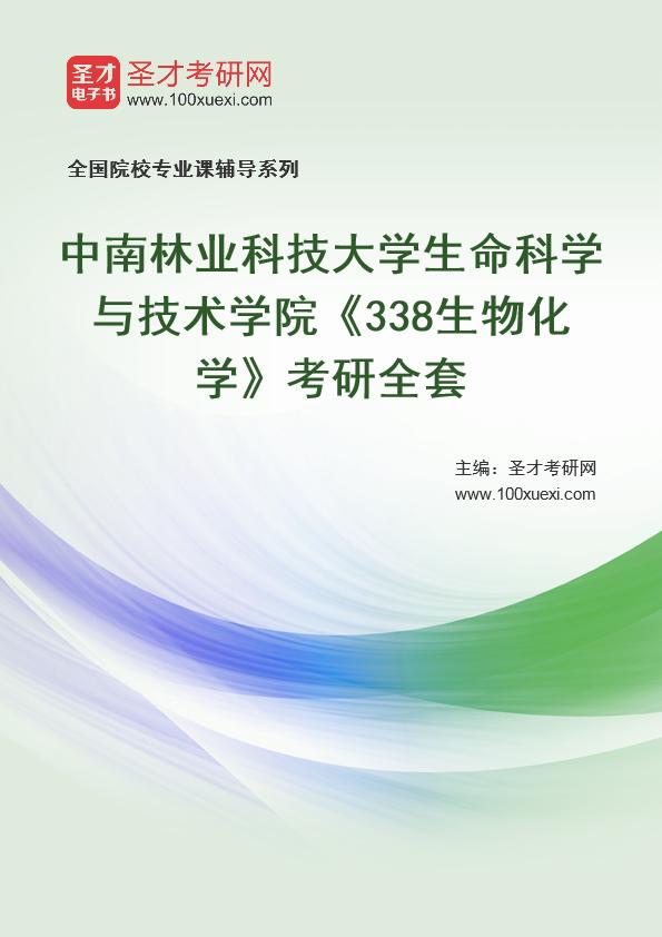 2021年中南林业科技大学生命科学与技术学院《338生物化学》考研全套