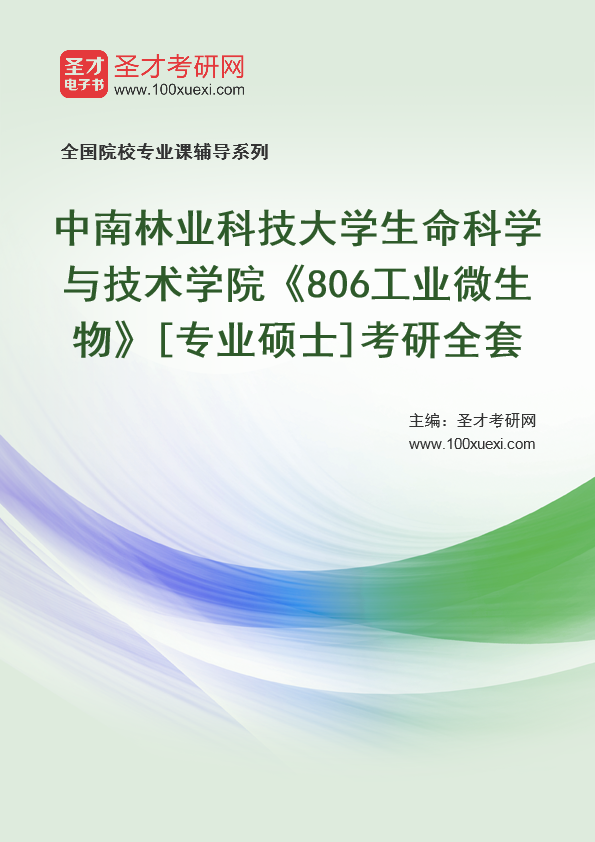 2021年中南林业科技大学生命科学与技术学院《806工业微生物》[专业硕士]考研全套