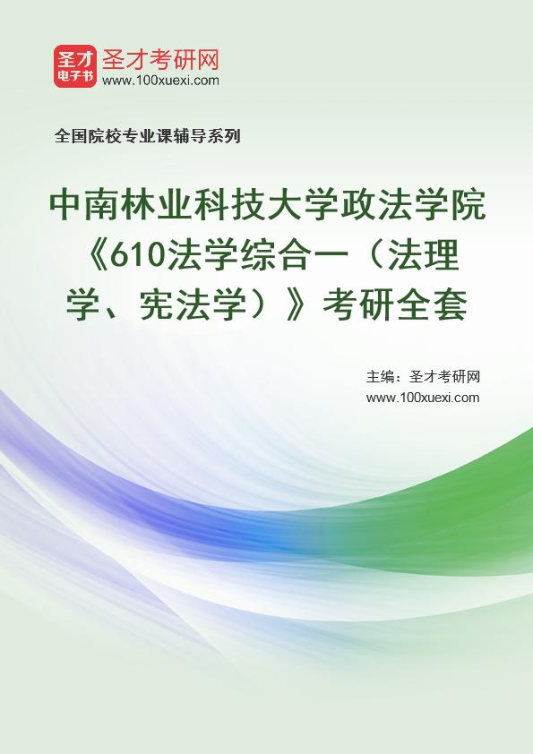 2021年中南林业科技大学政法学院《610法学综合一(法理学、宪法学)》考研全套