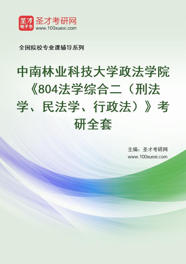 2021年中南林业科技大学政法学院《804法学综合二(刑法学、民法学、行政法)》考研全套