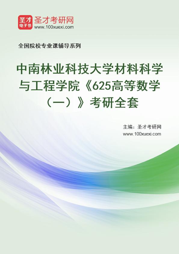 2021年中南林业科技大学材料科学与工程学院《625高等数学(一)》考研全套
