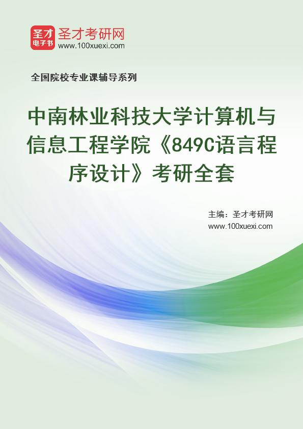 2021年中南林业科技大学计算机与信息工程学院《849C语言程序设计》考研全套