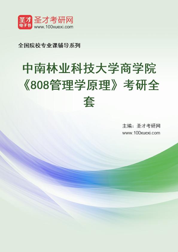 2021年中南林业科技大学商学院《808管理学原理》考研全套