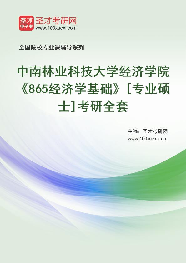 2021年中南林业科技大学经济学院《865经济学基础》[专业硕士]考研全套