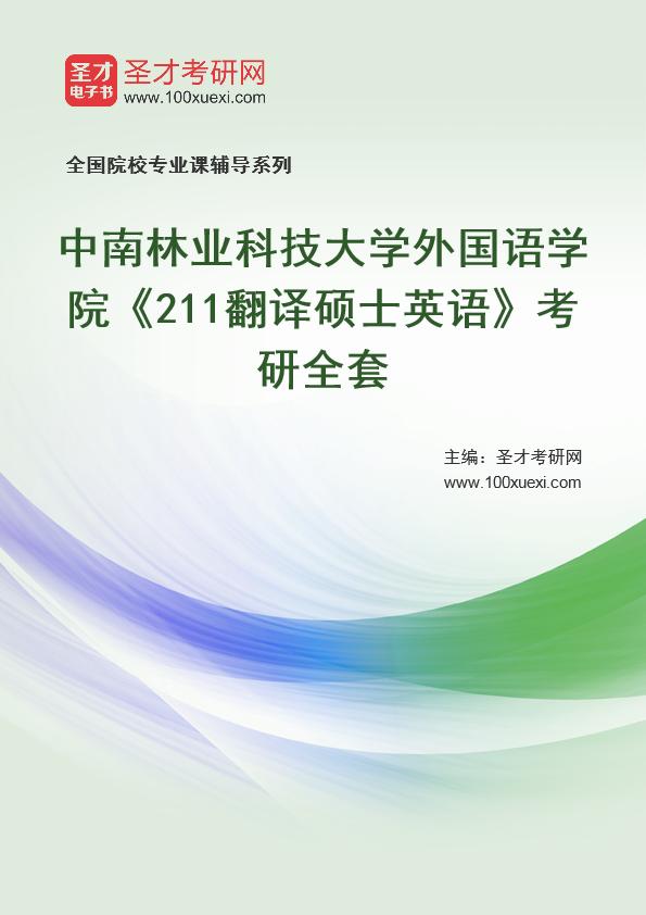 2021年中南林业科技大学外国语学院《211翻译硕士英语》考研全套