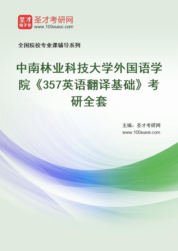 2021年中南林业科技大学外国语学院《357英语翻译基础》考研全套