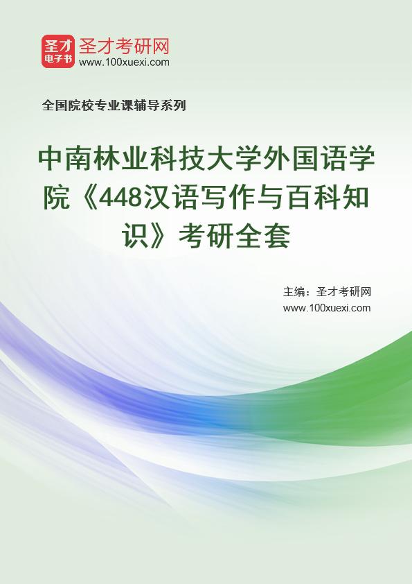 2021年中南林业科技大学外国语学院《448汉语写作与百科知识》考研全套