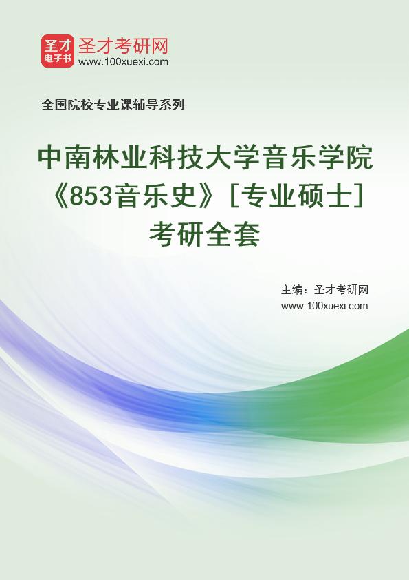 2021年中南林业科技大学音乐学院《853音乐史》[专业硕士]考研全套