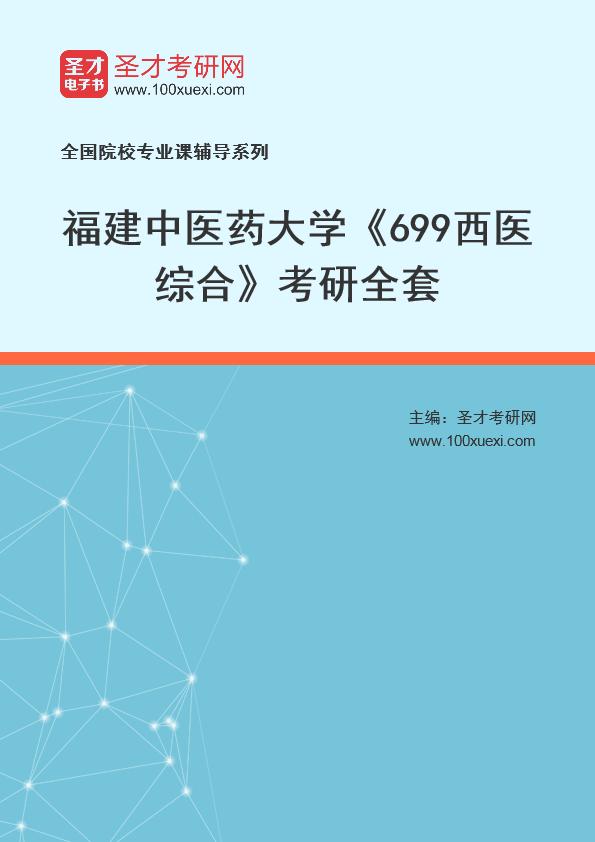 2021年福建中医药大学《699西医综合》考研全套