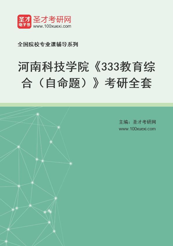 2021年河南科技学院《333教育综合(自命题)》考研全套